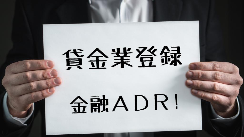 貸金業金融ADR