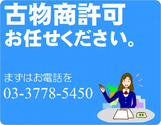 古物商許可申請の主な必要書類 古物商・古物競りあっせん業・古物市場主許可   JapaneseC