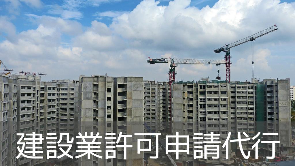 建設業許可申請代行