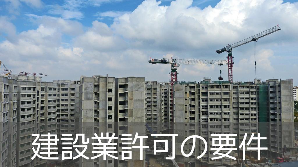 建設業許可の要件