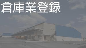 倉庫業登録