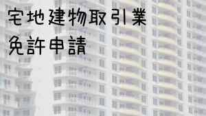 宅建業免許申請