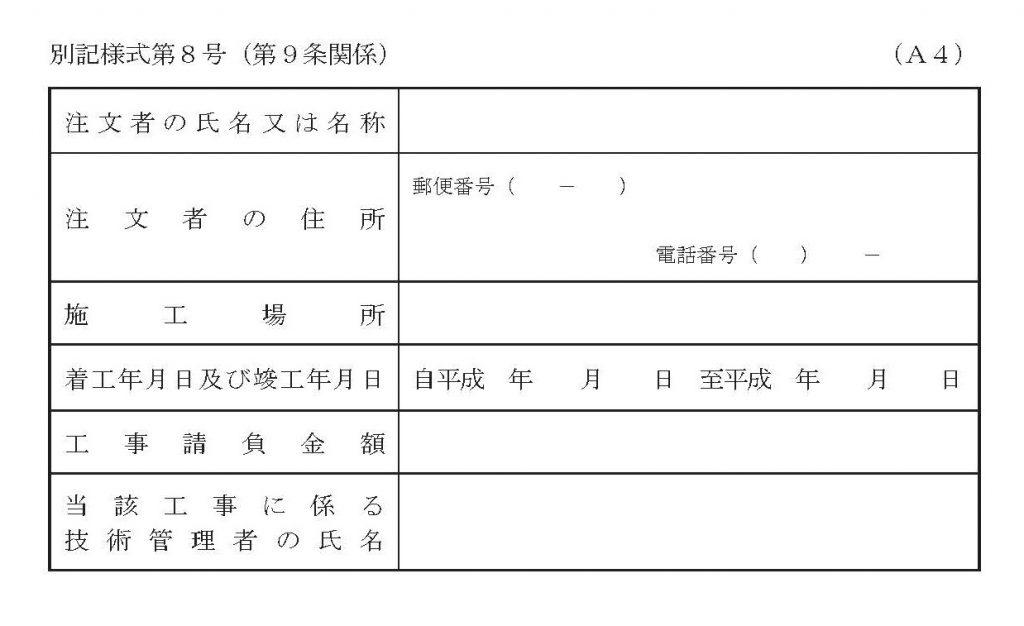 解体_帳簿